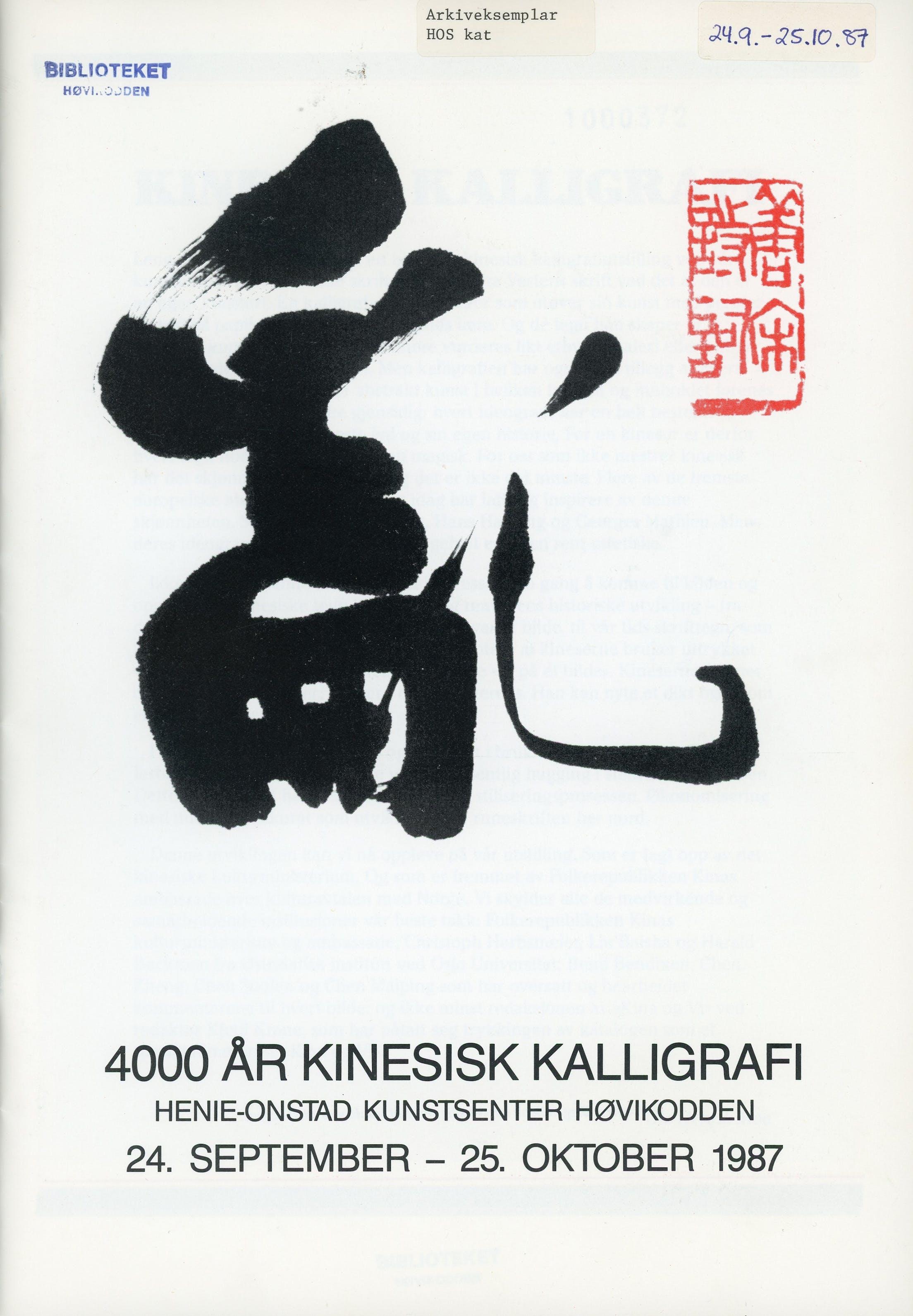 Kinesiskkalligrafi001